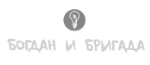 bogdan-logo